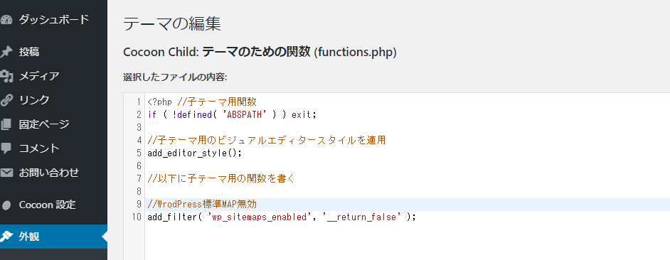 Cocoon Childのfunction.phpにコードを挿入したところ